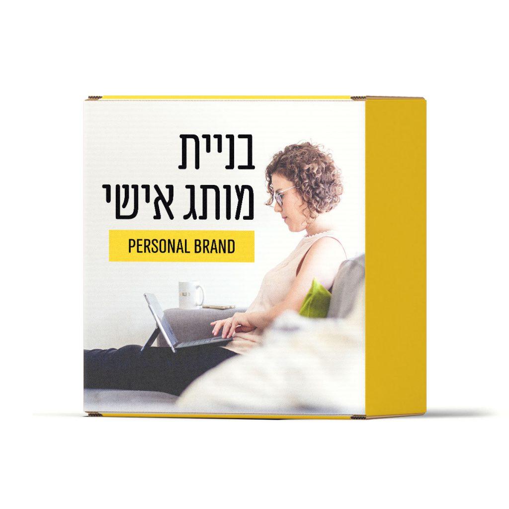 בניית מותג אישי, personal brand